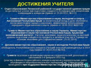 Отдел образования Ленинской районной государственной администрации за достигнуты