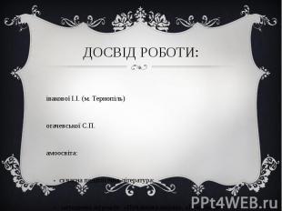 Дівакової І.І. (м. Тернопіль) Логачевської С.П. Самоосвіта: - сучасна педагогічн