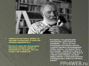 Хемингуэя пыталисьлечить по законам психиатрии. В качестве лечения применя