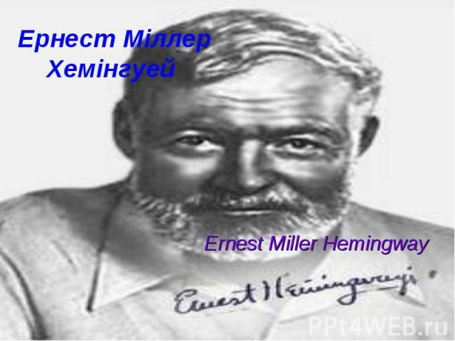 Ернест Міллер Хемінгуей Ernest Miller Hemingway