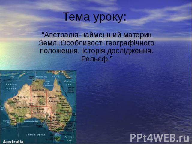 """Тема уроку: """"Австралія-найменший материк Землі.Особливості географічного положення. Історія дослідження. Рельєф."""""""