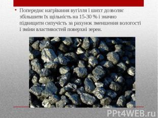 Попереднє нагрівання вугілля і шихт дозволяє збільшити їх щільність на 15-30 % і