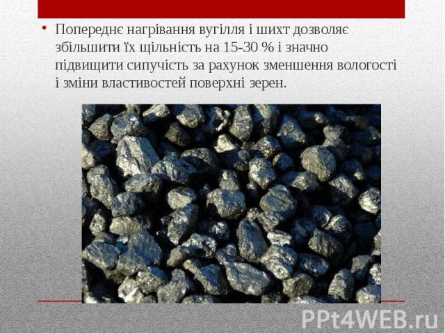 Попереднє нагрівання вугілля і шихт дозволяє збільшити їх щільність на 15-30 % і значно підвищити сипучість за рахунок зменшення вологості і зміни властивостей поверхні зерен.