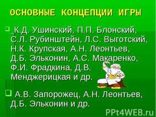 К.Д. Ушинский, П.П. Блонский, С.Л. Рубинштейн, Л.С. Выготский, Н.К. Крупская, А.