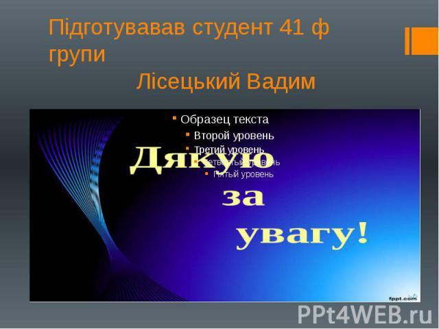 Підготувавав студент 41 ф групи Лісецький Вадим