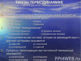 Тест по ТЕРМОДИНАМИКЕНа сколько отделов делится термодинамика как предмет?а) на