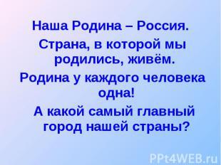 Наша Родина – Россия. Наша Родина – Россия. Страна, в которой мы родились, живём