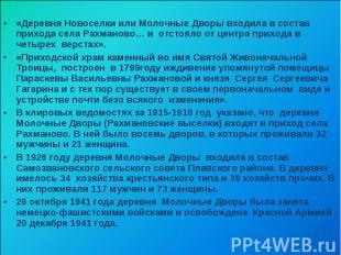 «Деревня Новоселки или Молочные Дворы входила в состав прихода села Рахманово… и