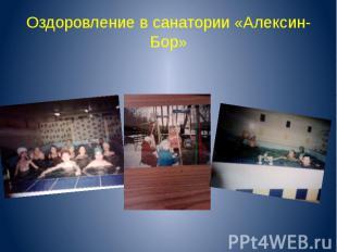 Оздоровление в санатории «Алексин-Бор»