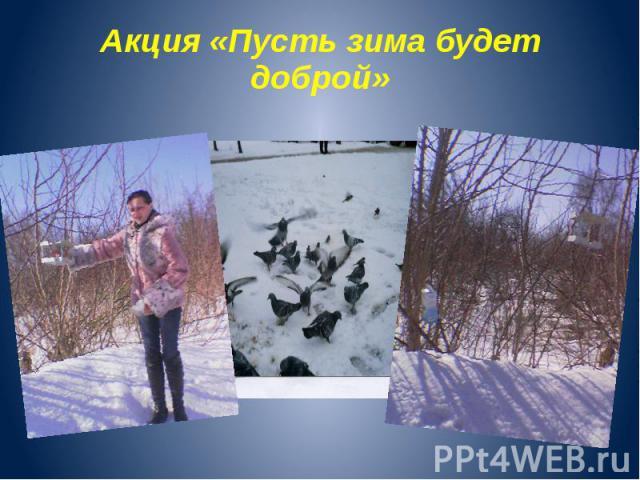 Акция «Пусть зима будет доброй»