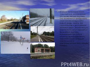 Влияние железнодорожного транспорта на экологическую обстановку весьма ощутимо.