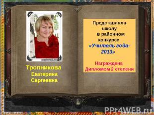 Представляла школу в районном конкурсе «Учитель года-2013» Награждена Дипломом