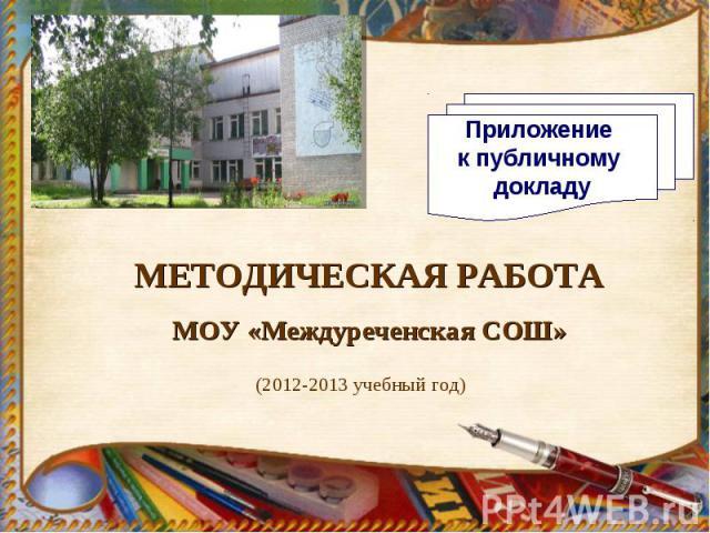 МЕТОДИЧЕСКАЯ РАБОТА МОУ «Междуреченская СОШ» (2012-2013 учебный год)