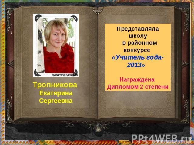 Представляла школу в районном конкурсе «Учитель года-2013» Награждена Дипломом 2 степени
