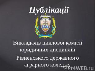 ПублікаціїВикладачів циклової комісії юридичних дисциплінРівненського державного