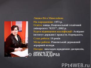 Дані про викладачаЛяшко Віта МиколаївнаРік народження: 1973 р.Освіта: вища, Наці