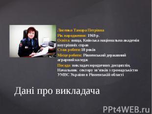 Дані про викладачаЛисенко Тамара ПетрівнаРік народження: 1969 р.Освіта: вища, Ки
