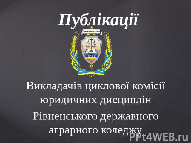 ПублікаціїВикладачів циклової комісії юридичних дисциплінРівненського державного аграрного коледжу