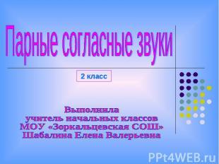 Парные согласные звуки 2 класс Выполнила учитель начальных классов МОУ «Зоркальц