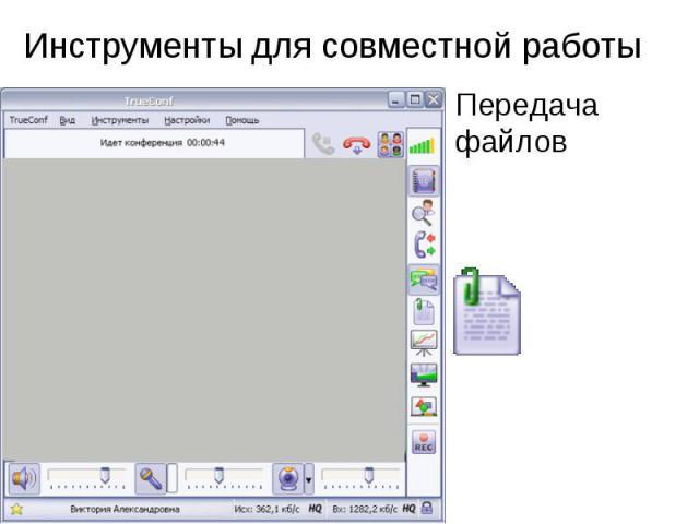 Инструменты для совместной работы