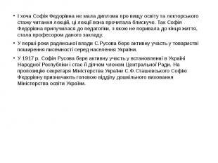 І хоча Софія Федорівна не мала диплома про вищу освіту та лекторського стажу чит