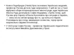 Коли в Подебрадах (Чехія) була заснована Українськаакадемія, професор Русо