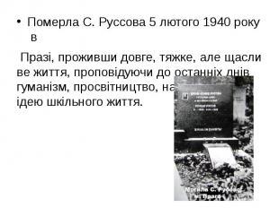 ПомерлаС.Руссова5лютого1940рокув Помер