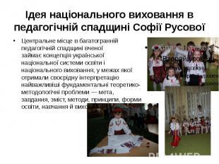Ідея національного виховання в педагогічній спадщині Софії Русової Центральне мі