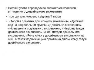 Софія Русова справедливо вважається класиком вітчизняногодошкільного вихов