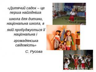 «Дитячий садок – це перша найгідніша «Дитячий садок – це перша найгідніша школа