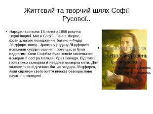 Життєвий та творчий шлях Софії Русової.. Народилася вона 18 лютого 1856 року на