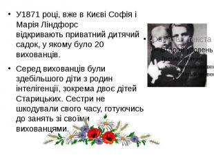 У1871 році, вже в Києві Софія і Марія Ліндфорс відкриваютьприватнийд