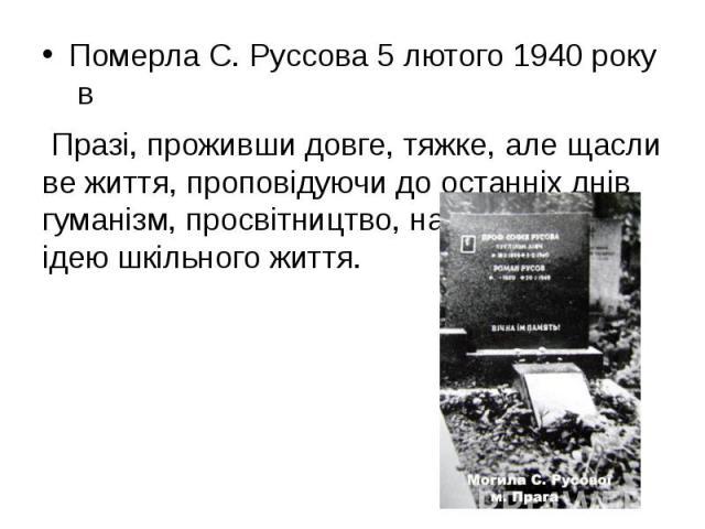 ПомерлаС.Руссова5лютого1940рокув ПомерлаС.Руссова5лютого1940рокув Празі,прожившидовге,тяжке,алещасливежиття, проповідуючи д…
