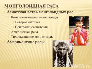 Азиатская ветвь монголоидных рас Азиатская ветвь монголоидных рас Континентальны