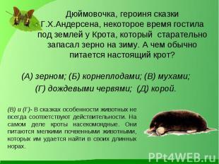 (А) зерном; (Б) корнеплодами; (В) мухами; (А) зерном; (Б) корнеплодами; (В) муха