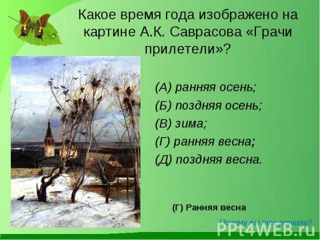 (А) ранняя осень; (А) ранняя осень; (Б) поздняя осень; (В) зима; (Г) ранняя весна; (Д) поздняя весна.