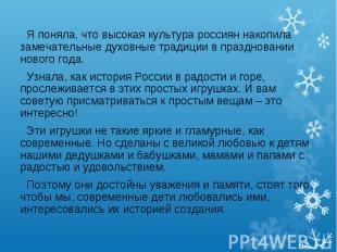 Я поняла, что высокая культура россиян накопила замечательные духовные традиции