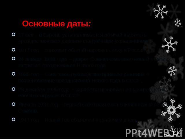 17 век – в Европе устанавливается обычай наряжать «рождественское дерево» съедобными украшениями. 17 век – в Европе устанавливается обычай наряжать «рождественское дерево» съедобными украшениями. 1817 год – приходит обычай наряжать елку в России. 24…