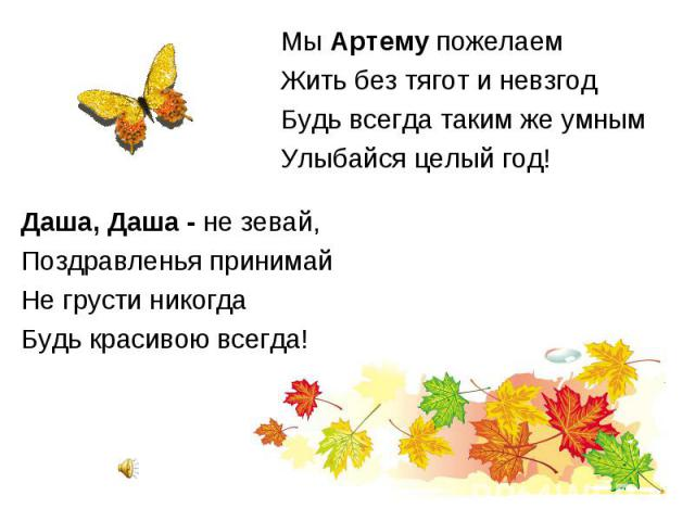 Мы Артему пожелаем Мы Артему пожелаем Жить без тягот и невзгод Будь всегда таким же умным Улыбайся целый год!