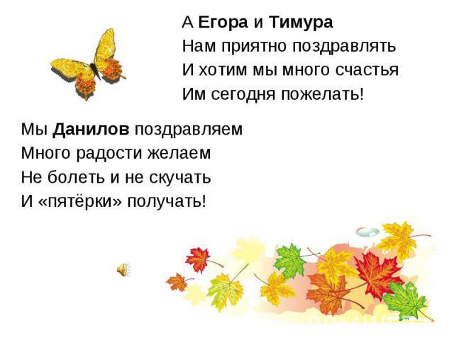 А Егора и Тимура А Егора и Тимура Нам приятно поздравлять И хотим мы много счастья Им сегодня пожелать!