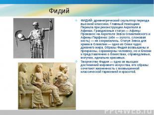 ФИДИЙ- древнегреческий скульптор периода высокой классики. Главный помощник Пери