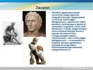 ЛИСИПП, древнегреческий скульптор .Представитель поздней классики. Придворный ск