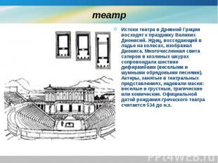 Истоки театра в Древней Греции восходят к празднику Великих Дионисий. Ждец, восс