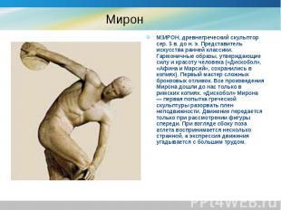 М ИРОН, древнегреческий скульптор сер. 5 в. до н. э. Представитель искусства ран