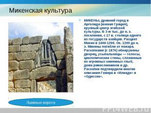 МИКЕНЫ, древний город в Арголиде (южная Греция), крупный центр эгейской культуры