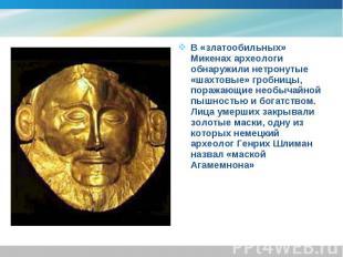 В «златообильных» Микенах археологи обнаружили нетронутые «шахтовые» гробницы, п