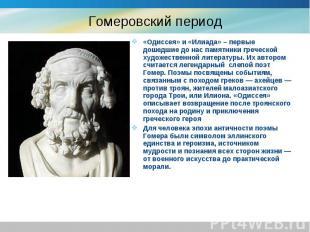 «Одиссея» и «Илиада» – первые дошедшие до нас памятники греческой художественной