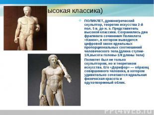 ПОЛИКЛЕТ, древнегреческий скульптор, теоретик искусства 2-й пол. 5 в. до н. э. П