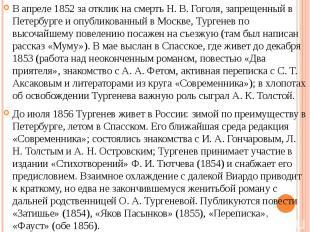В апреле 1852 за отклик на смерть Н. В. Гоголя, запрещенный в Петербурге и опубл