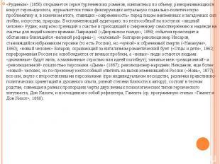 «Рудиным» (1856) открывается серия тургеневских романов, компактных по объему, р